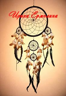 "Книга ""Ловец снов"" читать онлайн"