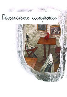 """Книга """"Одиночество. Наивный мотив"""" читать онлайн"""