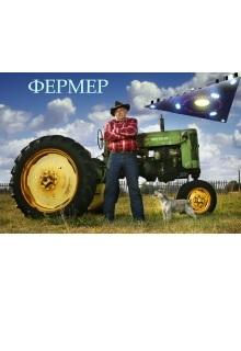 "Книга ""Фермер"" читать онлайн"