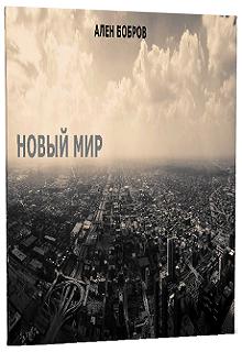 """Книга """"Новый мир"""" читать онлайн"""