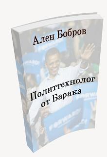 """Книга """"Политтехнолог от Барака или как стать мэром"""" читать онлайн"""