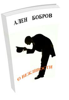 "Книга ""О вежливости"" читать онлайн"