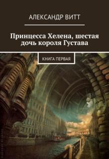 """Книга """"Принцесса Хелена, шестая дочь короля Густава"""" читать онлайн"""