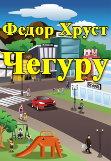 "Книга ""Чегуру"" читать онлайн"