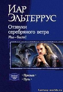 """Книга. """"""""Отзвуки серебряного ветра. Мы - были! Путь"""""""" читать онлайн"""