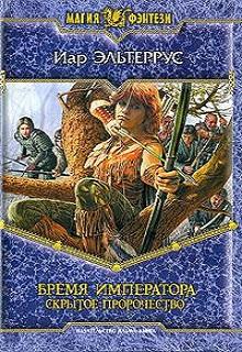 """Книга """"Бремя императора. Скрытое пророчество"""" читать онлайн"""