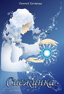 "Книга ""Снежинка"" читать онлайн"