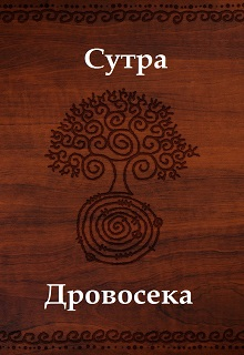 """Книга """"Сутра Дровосека"""" читать онлайн"""