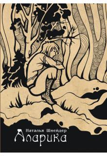 "Книга ""Аларика"" читать онлайн"