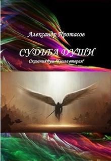 """Книга """"Судьба души Сказания душ Книга вторая"""" читать онлайн"""