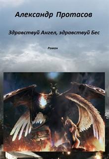 """Книга """"Здравствуй Ангел, Здравствуй Бес"""" читать онлайн"""