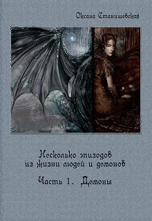 """Книга """"Несколько  эпизодов. Часть  1.  Демоны. """" читать онлайн"""