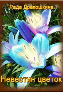 """Книга """"Невестин цветок"""" читать онлайн"""