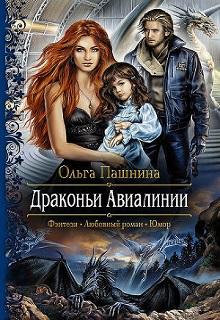 "Книга ""Драконьи Авиалинии"" читать онлайн"