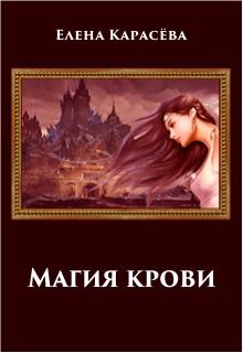 """Книга """"Магия крови"""" читать онлайн"""