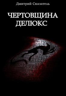 """Книга """"Чертовщина делюкс"""" читать онлайн"""