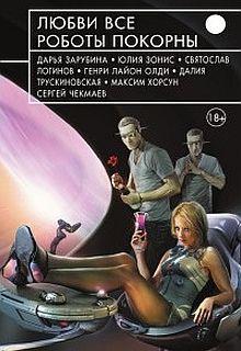 """Книга """"Все углы треугольника"""" читать онлайн"""