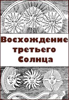 """Книга """"Восхождение третьего Солнца"""" читать онлайн"""