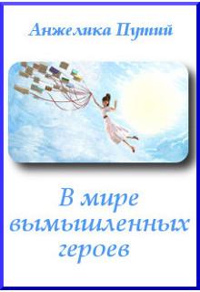 """Книга. """"В мире вымышленных героев"""" читать онлайн"""