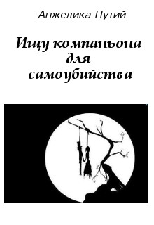 """Книга """"Ищу компаньона для самоубийства"""" читать онлайн"""