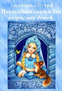 """Книга """"Новогодняя сказка для взрослых детей"""" читать онлайн"""