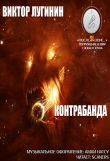 "Книга ""Контрабанда"" читать онлайн"