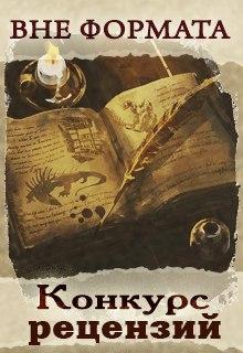 """Книга """"Правила конкурса рецензий"""" читать онлайн"""