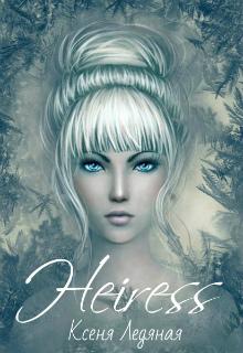 "Книга ""Наследница/heiress"" читать онлайн"