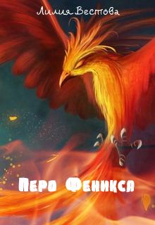 "Книга ""Перо Феникса"" читать онлайн"