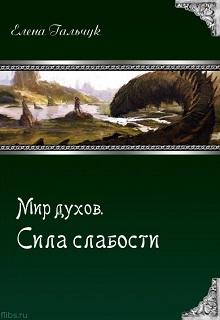 """Книга. """"Мир Духов. Сила слабости"""" читать онлайн"""