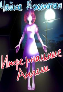 """Книга """"Инфернальные ангелы"""" читать онлайн"""
