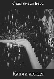 "Книга ""Капли дождя  "" читать онлайн"