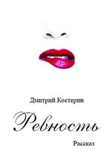 """Книга """"Ревность"""" читать онлайн"""