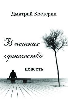 """Книга """"В поисках одиночества"""" читать онлайн"""