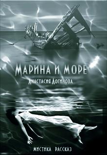 """Книга """"Марина и море"""" читать онлайн"""