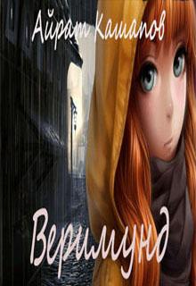 """Книга """"Веримунд"""" читать онлайн"""