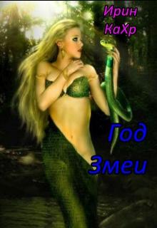 """Книга """"Год Змеи"""" читать онлайн"""