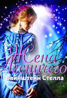 """Книга """"Жена Лесничего"""" читать онлайн"""
