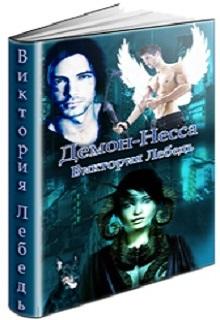 """Книга """"Демон-Несса"""" читать онлайн"""