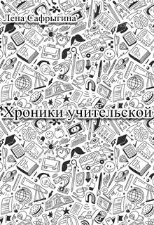 """Книга """"Хроники учительской"""" читать онлайн"""
