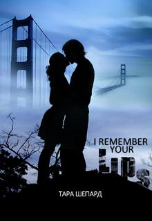 "Книга. ""I remember your lips (я помню твои губы)"" читать онлайн"