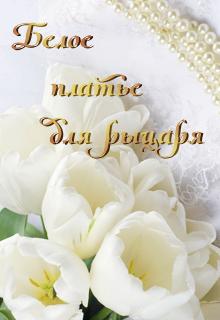 """Книга """"Белое платье для рыцаря"""" читать онлайн"""