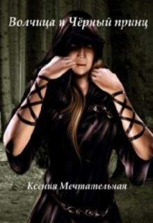 """Книга """"Волчица и Чёрный принц"""" читать онлайн"""