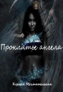 """Книга """"Проклятье ангела"""" читать онлайн"""