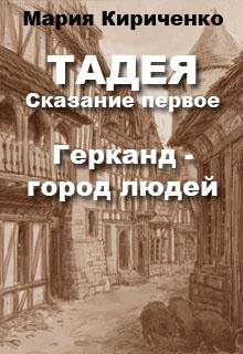 """Книга """"Тадея. Сказание первое. Герканд – город людей"""" читать онлайн"""