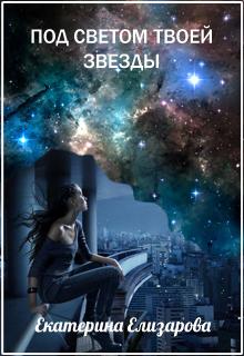 Светлая и тёмная читать онлайн
