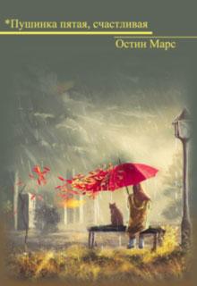 """Книга """"*пушинка пятая, счастливая"""" читать онлайн"""