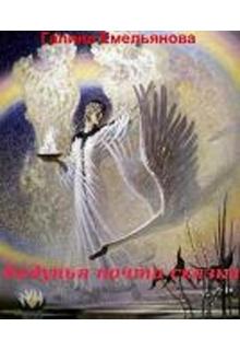 """Книга """"Ведунья -почти сказки"""" читать онлайн"""
