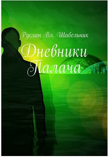 "Книга ""Дневники палача"" читать онлайн"