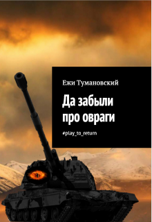 "Книга ""Да забыли про овраги #play_to_return"" читать онлайн"
